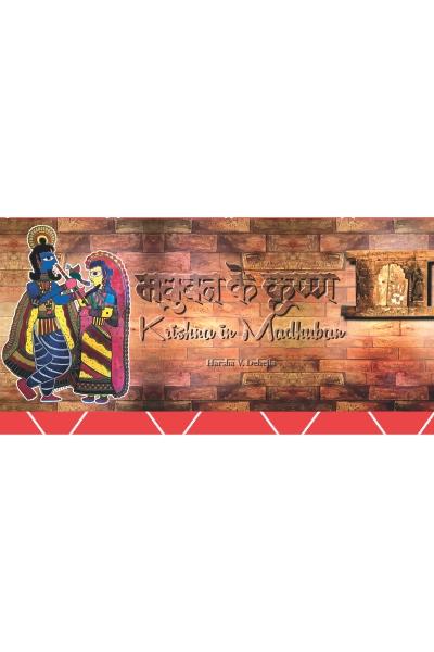 Madhuban ke Krishna